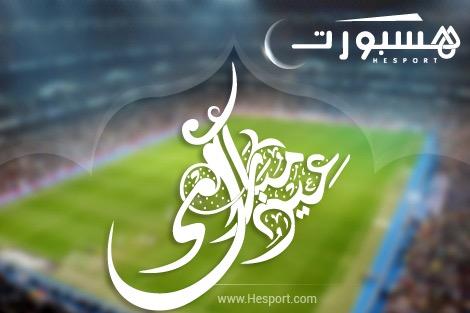 وزارة الأوقاف والشؤون الإسلامية تعلن غدا الجمعة عيدا للفطر بالمغرب