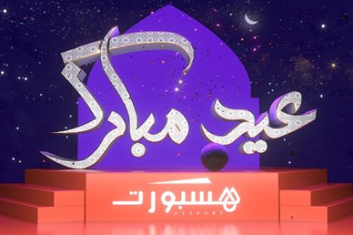 عيد الفطر غدا الخميس بالمغرب .. وهسبورت تهنئ زوارها الكرام