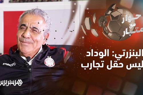 """البنزرتي: الوداد ليس حقل تجارب واللاعب المغربي ينقصه """"الخبث"""" الكروي"""