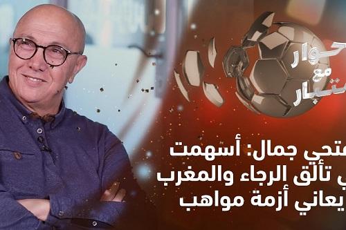 حوار مع متبار | فتحي جمال