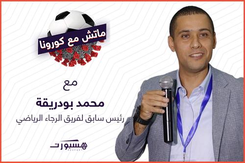 بودريقة: لا أكرة الوداد ولا أفكر في رئاسة الرجاء وندمت على خيار تشييد الأكاديمية