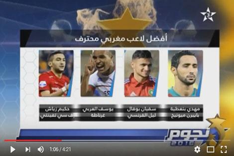 تكريم نجوم كرة القدم المغربية